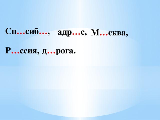 Сп … сиб … ,   адр … с, М … сква, д … рога. Р … ссия,