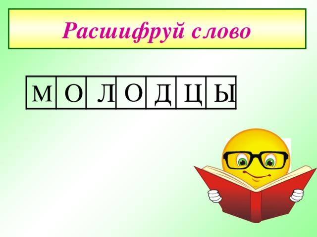 Расшифруй слово О Ц Д Ы Л О М