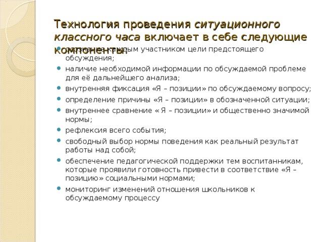 Технология проведения ситуационного классного часа включает в себе следующие компоненты: