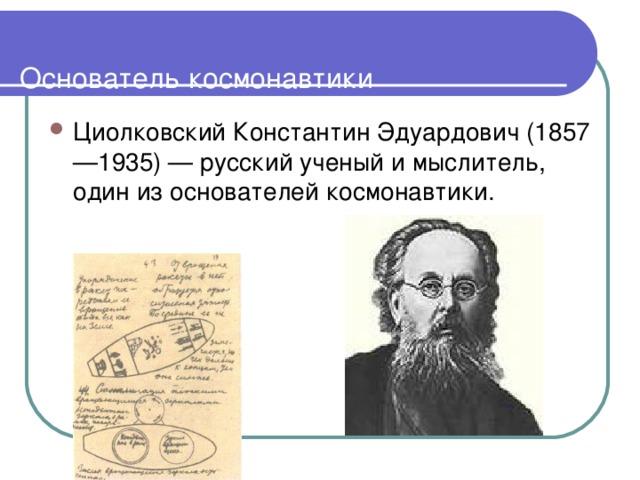 Основатель космонавтики