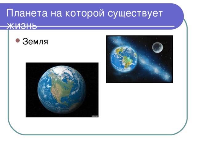 Планета на которой существует жизнь