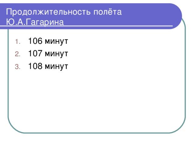 Продолжительность полёта Ю.А.Гагарина
