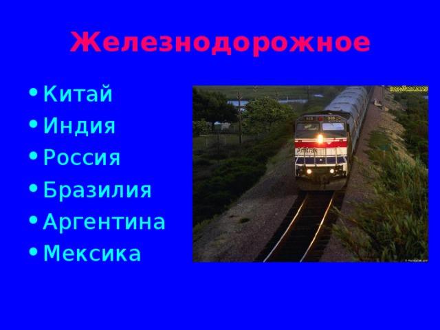Железнодорожное