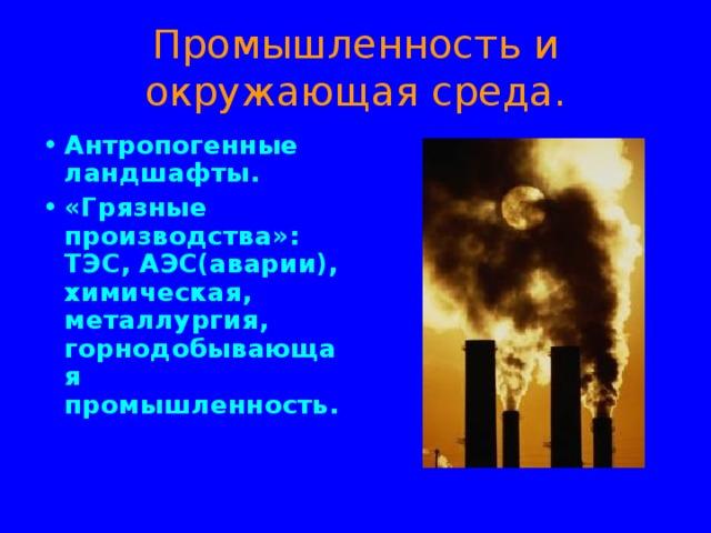 Промышленность и окружающая среда.