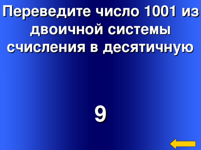 Переведите число 1001 из  двоичной системы счисления в десятичную 9 Welcome to Power Jeopardy   © Don Link, Indian Creek School, 2004 You can easily customize this template to create your own Jeopardy game. Simply follow the step-by-step instructions that appear on Slides 1-3.