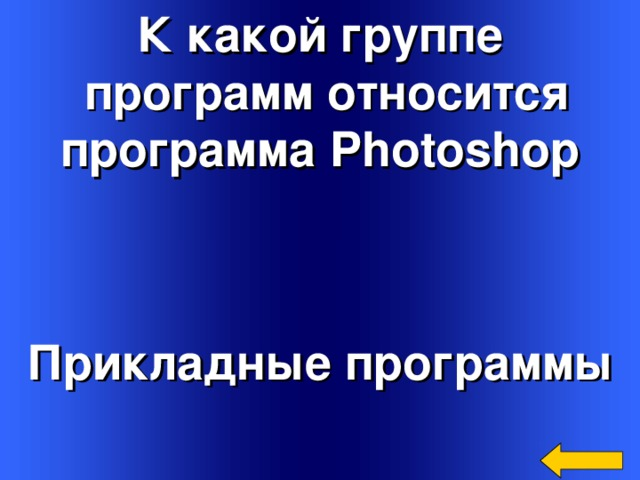 К какой группе  программ относится программа Photoshop Прикладные программы Welcome to Power Jeopardy   © Don Link, Indian Creek School, 2004 You can easily customize this template to create your own Jeopardy game. Simply follow the step-by-step instructions that appear on Slides 1-3.