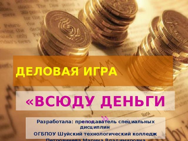 деловая игра про деньги