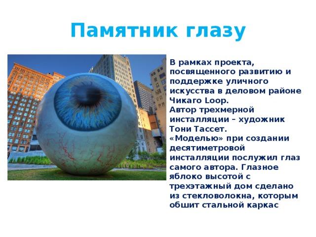 Памятник глазу