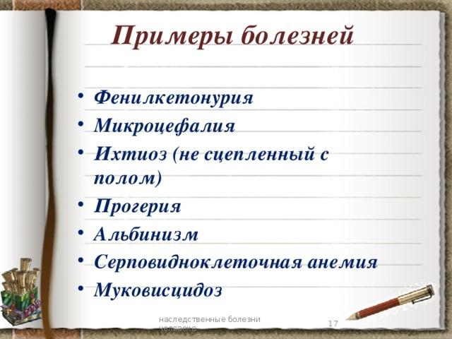 Примеры болезней Фенилкетонурия Микроцефалия Ихтиоз (не сцепленный с полом) Прогерия Альбинизм Серповидноклеточная анемия Муковисцидоз 7 наследственные болезни человека