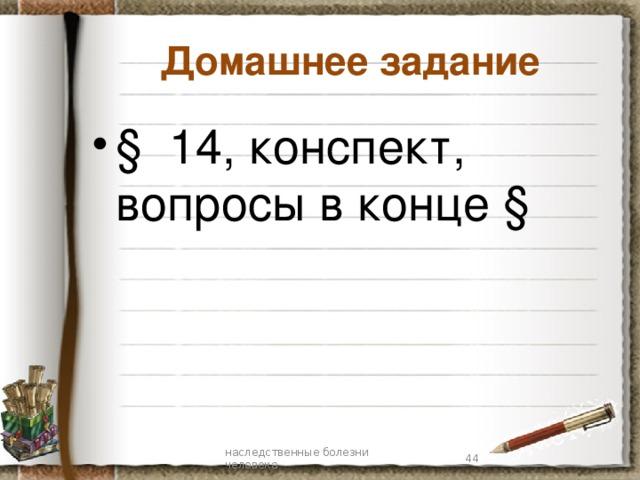 Домашнее задание § 14, конспект, вопросы в конце § наследственные болезни человека 7