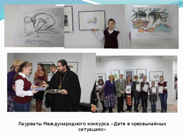 Лауреаты Международного конкурса «Дети в чрезвычайных ситуациях»