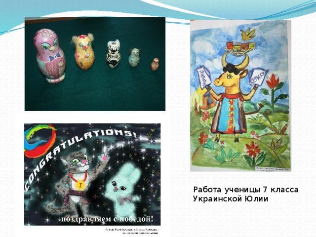 Работа ученицы 7 класса Украинской Юлии