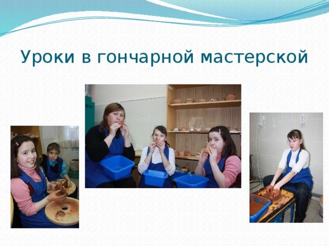 Уроки в гончарной мастерской