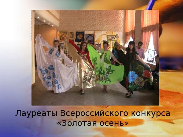 Лауреаты Всероссийского конкурса «Золотая осень»