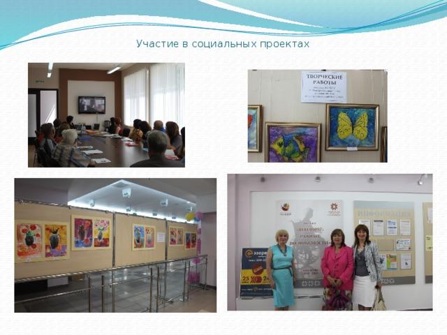 Участие в социальных проектах