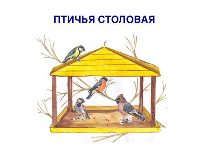 ПТИЧЬЯ СТОЛОВАЯ http://www.stihi.ru/2009/01/17/33