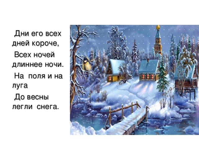 Дни его всех дней короче,  Всех ночей длиннее ночи.  На поля и на луга  До весны легли снега.