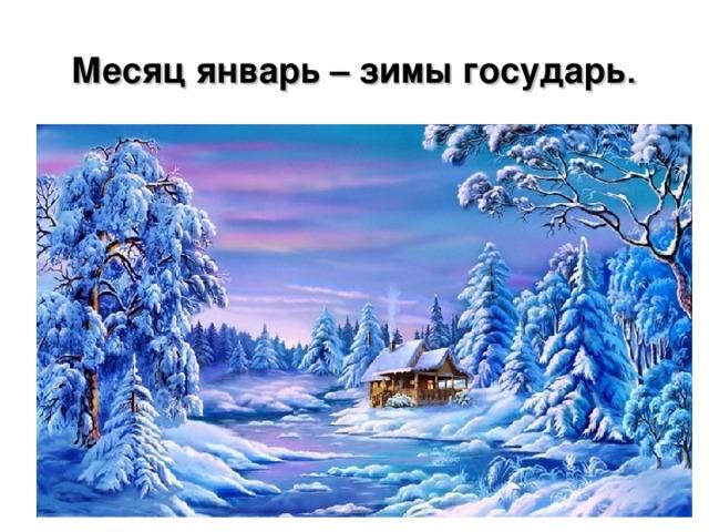 Месяц январь – зимы государь .