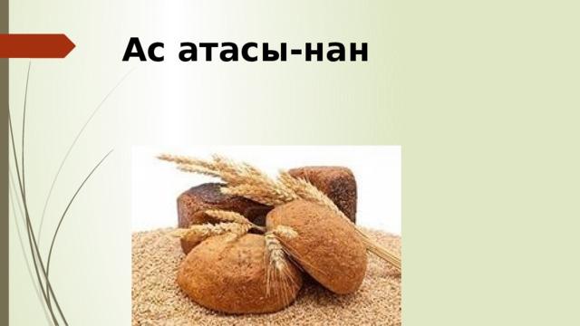 Ас атасы-нан