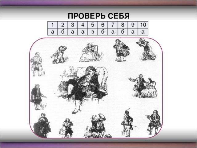 ПРОВЕРЬ СЕБЯ 1 а 2 3 б 4 а 5 а 6 в 7 б 8 а 9 б 10 а а