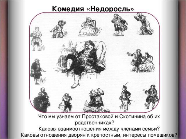 Комедия «Недоросль» Что мы узнаем от Простаковой и Скотинина об их родственниках? Каковы взаимоотношения между членами семьи? Каковы отношения дворян к крепостным, интересы помещиков?