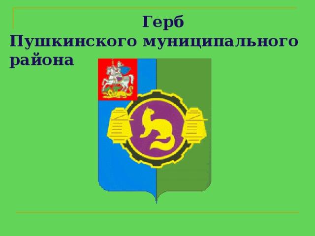 Герб  Пушкинского муниципального района