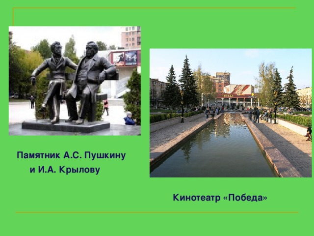 Памятник А.С. Пушкину  и И.А. Крылову  Кинотеатр «Победа»