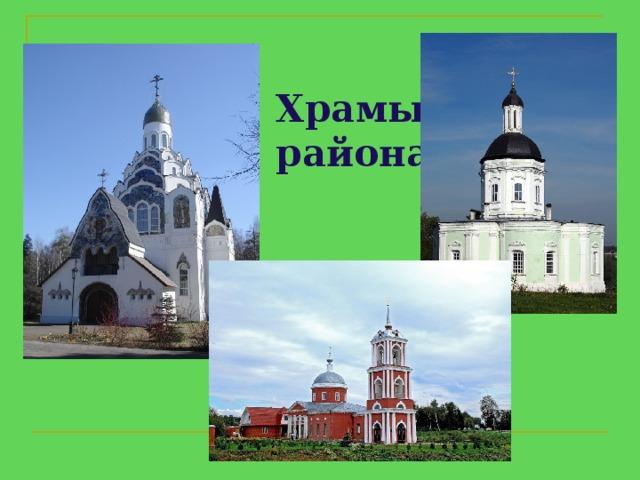 Храмы  района