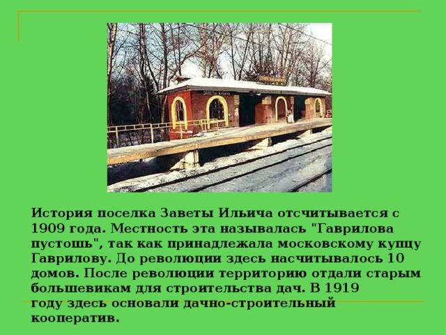 История поселка Заветы Ильича отсчитывается с 1909 года. Местность эта называлась