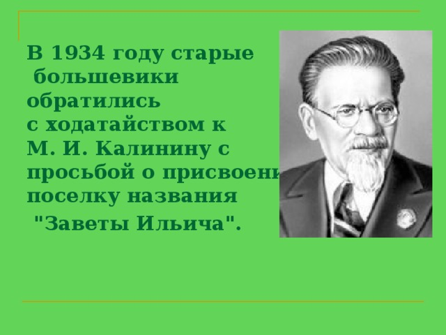 В1934годустарые  большевики обратились  сходатайствомк  М. И. Калинину с  просьбой о присвоении поселку названия