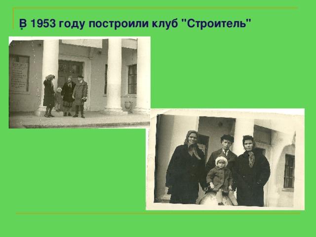 В 1953 году построили клуб