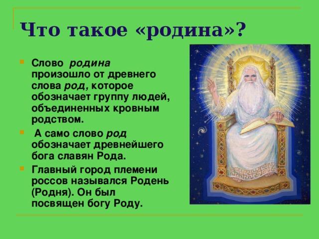 Что такое «родина»?