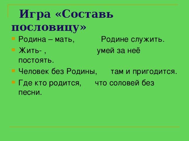Игра «Составь пословицу»
