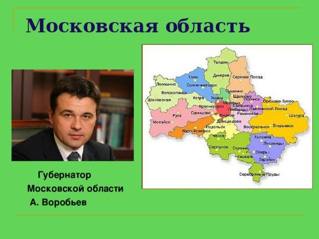 Московская область  Губернатор Московской области  А. Воробьев