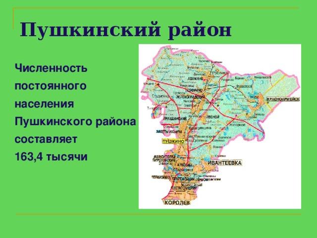 Пушкинский район Численность постоянного населения Пушкинского района составляет 163,4 тысячи
