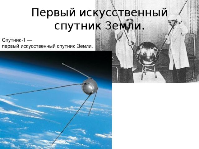 Первыйискусственный спутник Земли. Спутник-1— первыйискусственный спутник Земли.