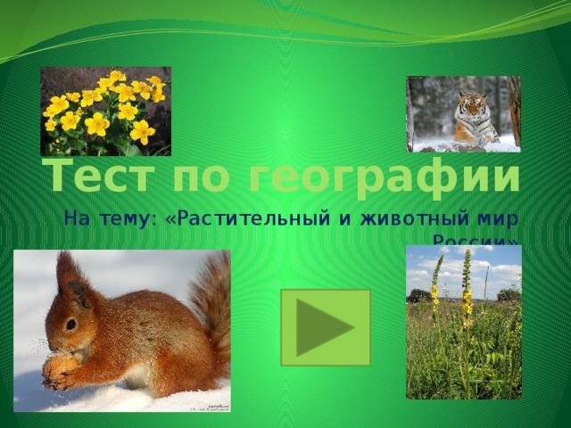 Тест по географии На тему: «Растительный и животный мир России»