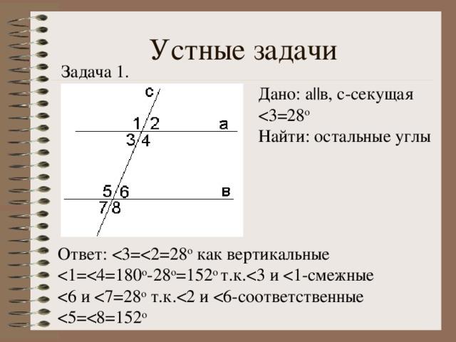 Устные задачи Задача 1. Дано: а || в, с-секущая Найти: остальные углы Ответ: < 5= < 8=152 о