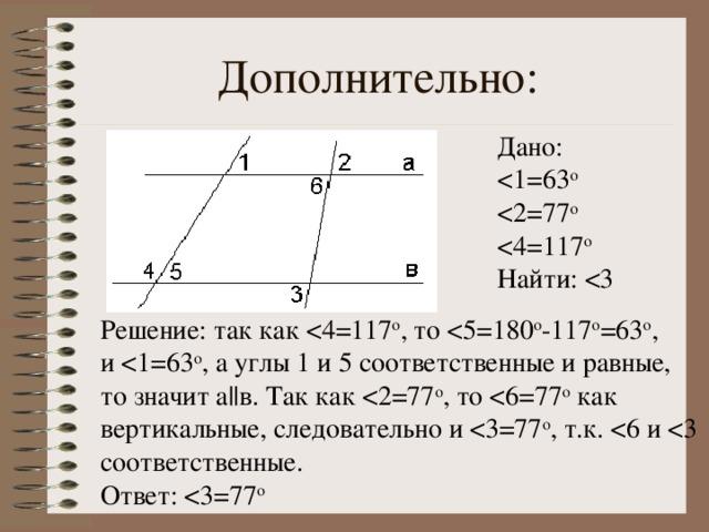 Дополнительно: Дано: Найти: Решение: так как и то значит а || в. Так как Ответ: < 3=77 о