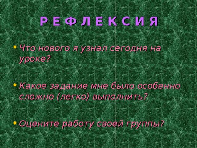Р Е Ф Л Е К С И Я