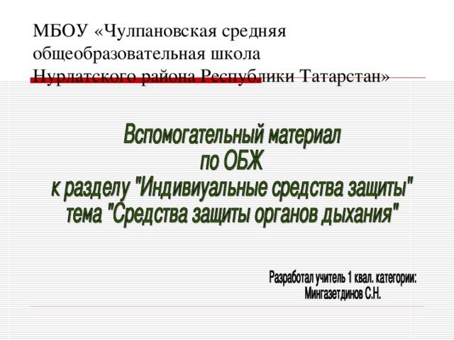 МБОУ «Чулпановская средняя общеобразовательная школа  Нурлатского района Республики Татарстан»
