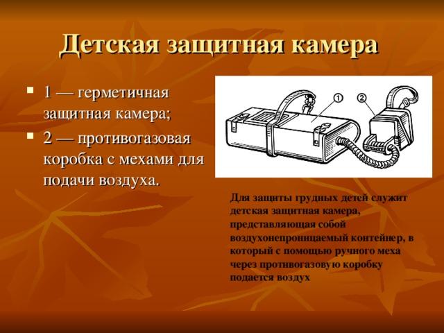 1— герметичная защитная камера; 2— противогазовая коробка с мехами для подачи воздуха.