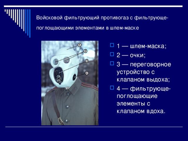 Войсковой фильтрующий противогаз с фильтрующе-поглощающими элементами в шлем-маске