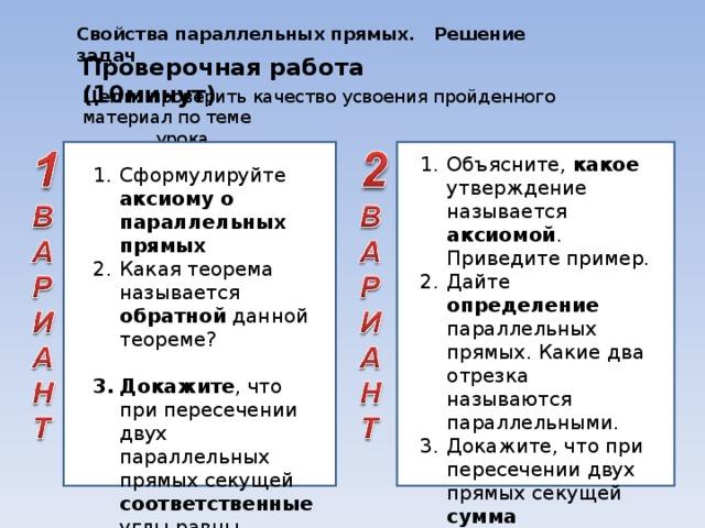 Свойства параллельных прямых. Решение задач Проверочная работа (10минут) Цели: проверить качество усвоения пройденного материал по теме  урока