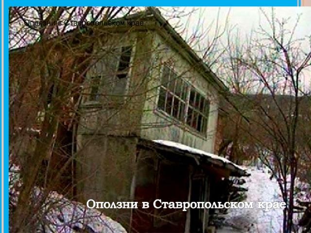 Оползни в Ставропольском крае