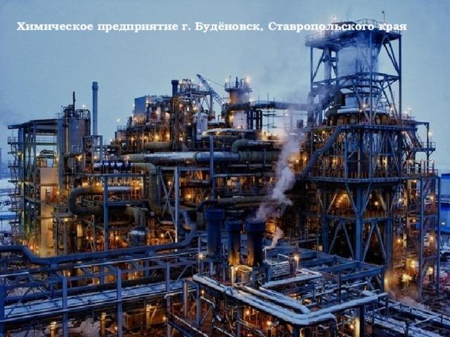Химическое предприятие г. Будёновск, Ставропольского края