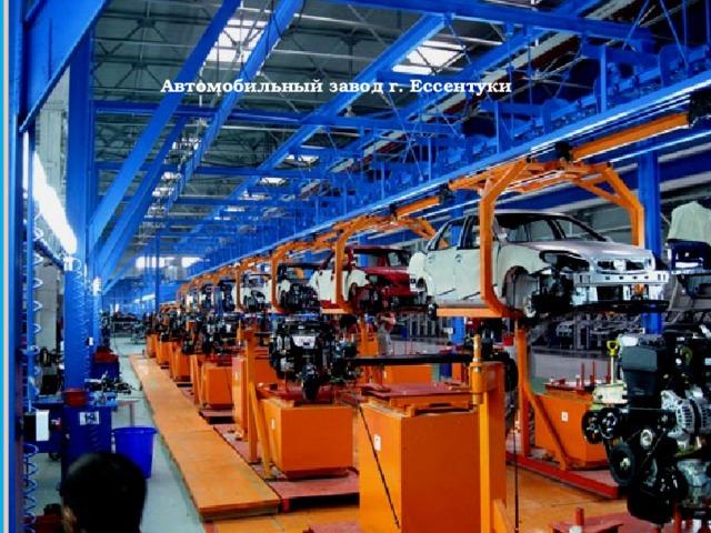 Автомобильный завод г. Ессентуки
