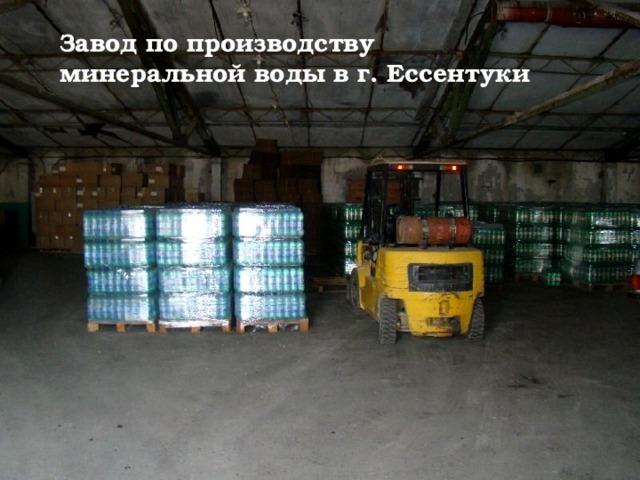 Завод по производству минеральной воды в г. Ессентуки