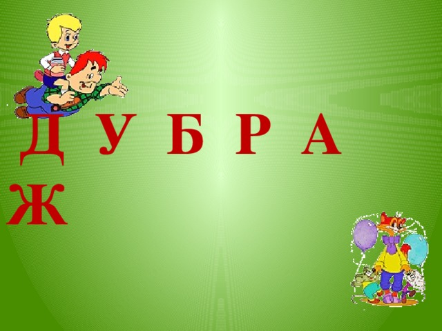 Д У Б Р А Ж