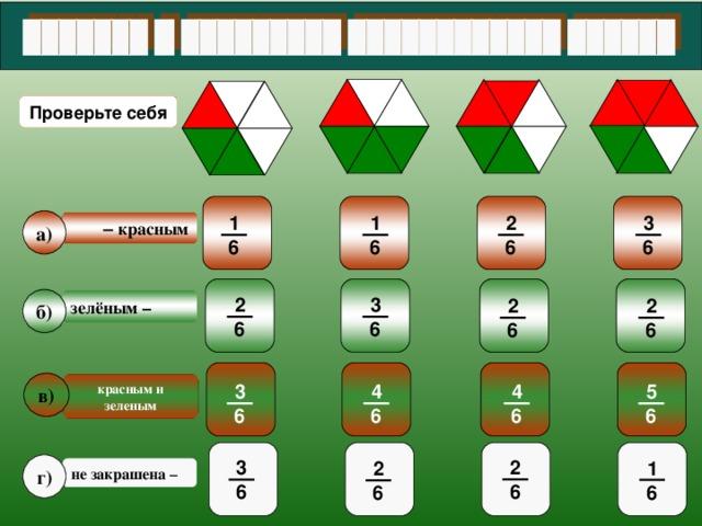 Запишите, какая часть фигуры закрашена: № 420 Проверьте себя Проверьте себя Проверьте себя Проверьте себя 3 1 2 1 a ) красным – 6 6 6 6 б) зелёным – 2 3 2 2 6 6 6 6 в) красным и зеленым 5 4 3 4 6 6 6 6 г) 2 3 1 2 не закрашена – 6 6 6 6